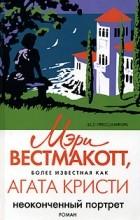 Мэри Вестмакотт - Неоконченный портрет