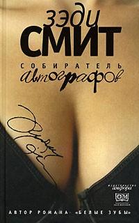 Зэди Смит - Собиратель автографов