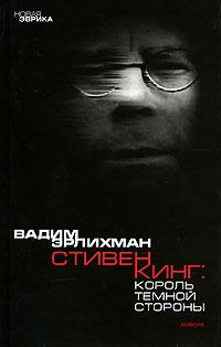 Вадим Эрлихман - Стивен Кинг. Король темной стороны