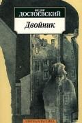 Федор Достоевский - Двойник. Господин Прохарчин (сборник)