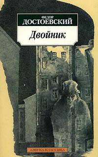 Фёдор Достоевский - Двойник. Господин Прохарчин (сборник)