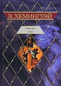 Эрнест Хемингуэй - Опасное лето (сборник)