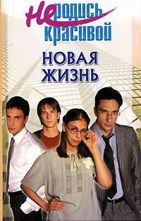 Книга по сериалу самая красивая