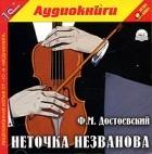 Ф. М. Достоевский - Неточка Незванова