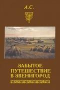 Андрей Станюкович - Забытое путешествие в Звенигород