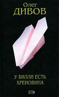 Олег Дивов - У Билли есть хреновина. Другие действия (сборник)