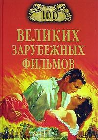 Игорь Мусский - 100 великих зарубежных фильмов