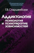Г. В. Старшенбаум - Аддиктология. Психология и психотерапия зависимостей