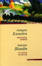 Антуан Блонден - Обезьяна зимой