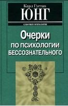 Карл Густав Юнг - Очерки по психологии бессознательного