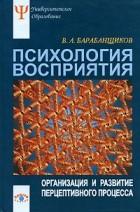В. А. Барабанщиков - Психология восприятия. Организация и развитие перцептивного процесса