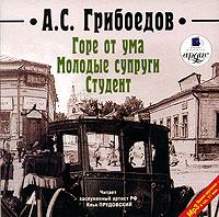 А. С. Грибоедов - Горе от ума. Молодые супруги. Студент (аудиокнига MP3) (сборник)