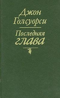 Джон Голсуорси - Последняя глава (сборник)