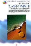 Л. Н. Собчик - СМИЛ. Стандартизированный многофакторный метод исследования личности