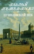 Михаил Гордин, Аркадий Гордин - Пушкинский век. Панорама столичной жизни. Книга 2