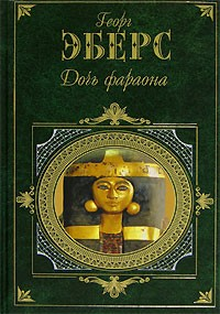 дочь фараона эротика