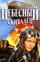 Кеннет Оппель - Небесный скиталец