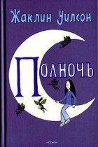 Жаклин Уилсон - Полночь