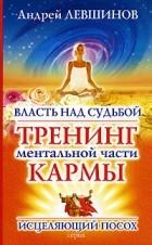 Андрей Левшинов — Власть над судьбой. Тренинг ментальной части кармы