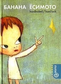 Банана Ёсимото - Hardboiled / Hard Luck (сборник)
