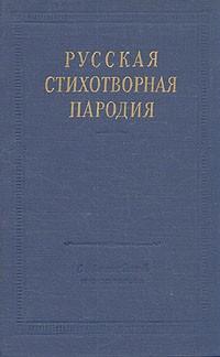 без автора - Русская стихотворная пародия