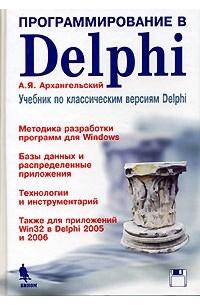 А. Я. Архангельский - Программирование в Delphi. Учебник по классическим версиям Delphi (+ дискета)