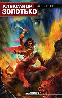 Александр Золотько - Игры богов