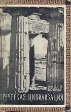 Андре Боннар - Греческая цивилизация. В трех томах. Том 1