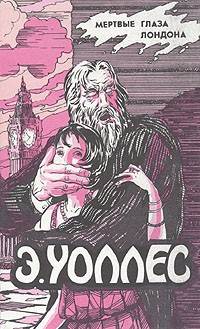 Эдгар Уоллес - Мертвые глаза Лондона (сборник)