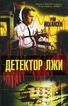 Рой Йохансен - Детектор лжи
