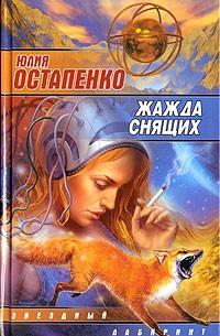 Юлия Остапенко - Жажда снящих (сборник)