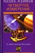 Айзек Азимов - Четвертое измерение. От Аристотеля до Эйнштейна