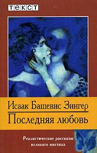 Исаак Башевис Зингер - Последняя любовь (сборник)