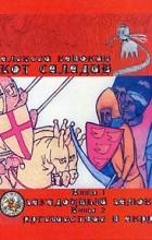 Алексей Кавокин - Кот Саладин. В 3 томах. Том 1. Книга 1. Загадочный замок. Книга 2. Путешествие в Акру. Том 2.Книга 3.Легат Пелагий. Том 3.Книга 4.Святой Крест. (сборник)