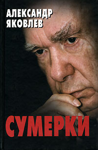 Александр Яковлев - Сумерки