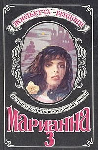 Жюльетта Бенцони - Марианна. Роман в шести книгах. Книга 3. Марианна. Язон четырех морей