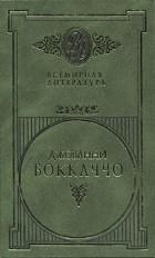 Джованни Боккаччо - Джованни Боккаччо. Избранные сочинения в двух томах. Том 1