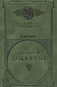Джованни Боккаччо - Джованни Боккаччо. Избранные сочинения в двух томах. Том 2