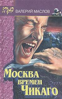 Валерий Маслов - Москва времен Чикаго