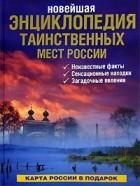 - Новейшая энциклопедия таинственных мест России