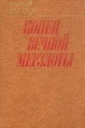 Юрий Рытхэу - Конец вечной мерзлоты