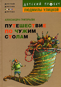 Книга путешествие по чужим столам александра григорьева