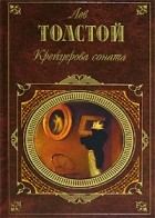 Лев Толстой - Крейцерова соната. Дьявол. Отец Сергий. Живой труп. Рассказы. Публицистика (сборник)