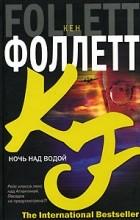 Кен Фоллетт - Ночь над водой