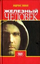 Андреас Эшбах - Железный человек
