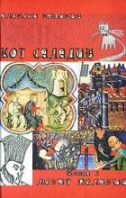 Алексей Кавокин - Кот Саладин. В 3 томах. Том 2. Книга 3. Легат Пелагий