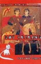 Алексей Кавокин - Кот Саладин. В 3 томах. Том 3. Книга 4. Святой крест