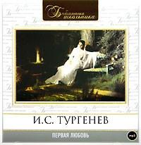 И.С. Тургенев - Первая любовь