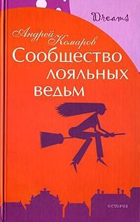 Андрей Комаров - Сообщество лояльных ведьм