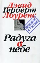 Дэвид Герберт Лоуренс - Собрание сочинений в 7 томах. Том 4. Радуга в небе